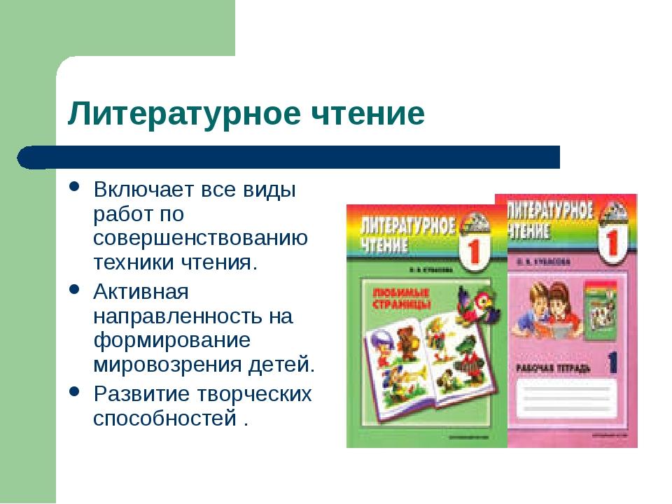 Литературное чтение Включает все виды работ по совершенствованию техники чтен...
