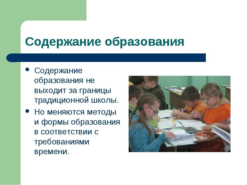 Содержание образования Содержание образования не выходит за границы традицион...