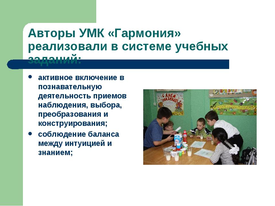 Авторы УМК «Гармония» реализовали в системе учебных заданий: активное включен...