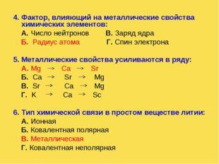 4. Фактор, влияющий на металлические свойства химических элементов: А. Число