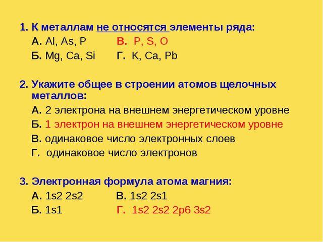 1. К металлам не относятся элементы ряда: А. Al, As, P В. P, S, О Б. Mg, Ca,...