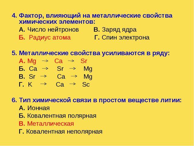 4. Фактор, влияющий на металлические свойства химических элементов: А. Число...