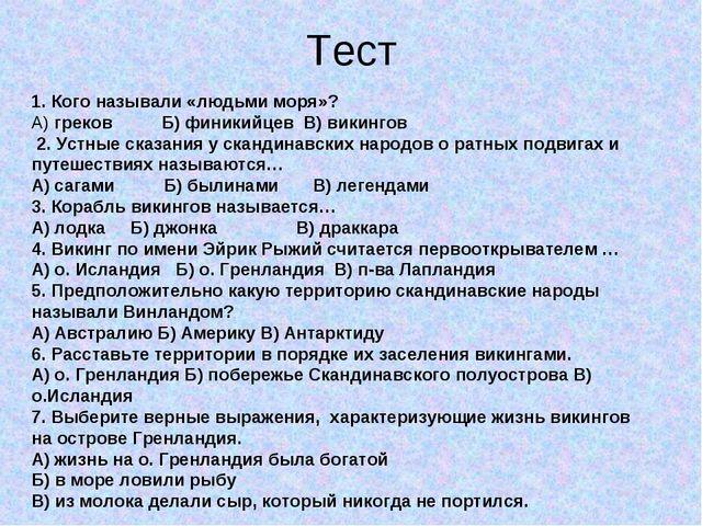 Тест 1. Кого называли «людьми моря»? А) греков Б) финикийцев В) викингов 2. У...