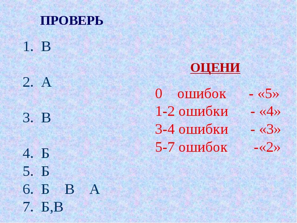 ПРОВЕРЬ В А В Б Б Б В А Б,В ОЦЕНИ 0 ошибок - «5» 1-2 ошибки - «4» 3-4 ошибки...