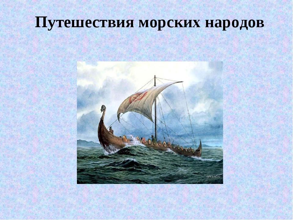 Путешествия морских народов