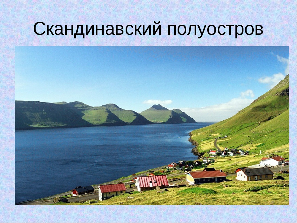 Скандинавский полуостров