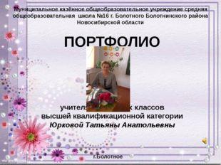 ПОРТФОЛИО учителя начальных классов высшей квалификационной категории Юрковой