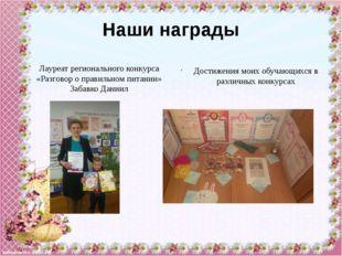 Позитивные результаты внеурочной деятельности обучающихся №п/п Виды участия в