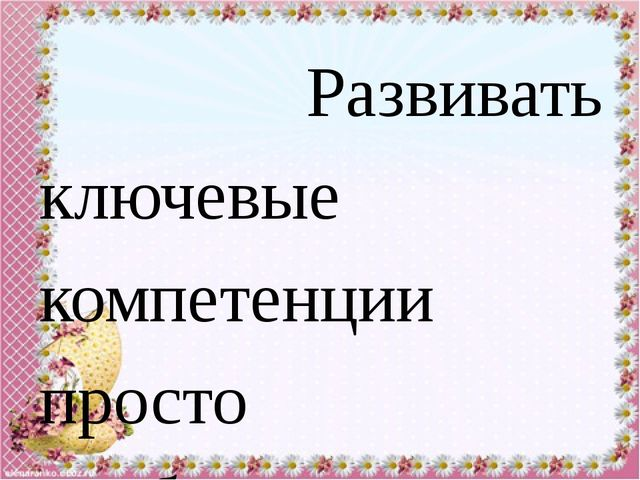 На уроках русского языка, литературного чтения, окружающего мира учу ребят г...