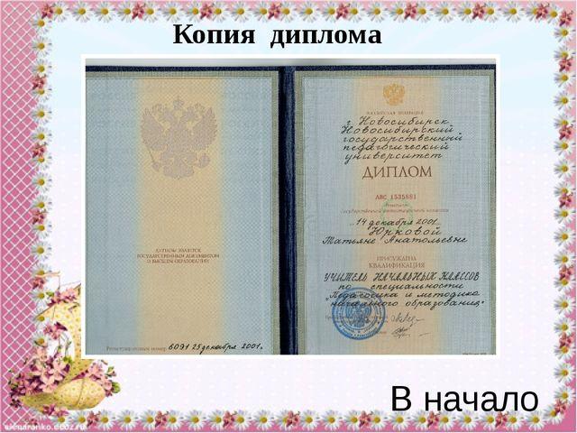Копия диплома В начало