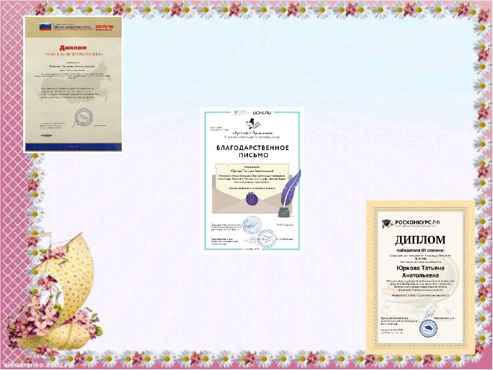 Наши награды Лауреат регионального конкурса «Разговор о правильном питании» З...