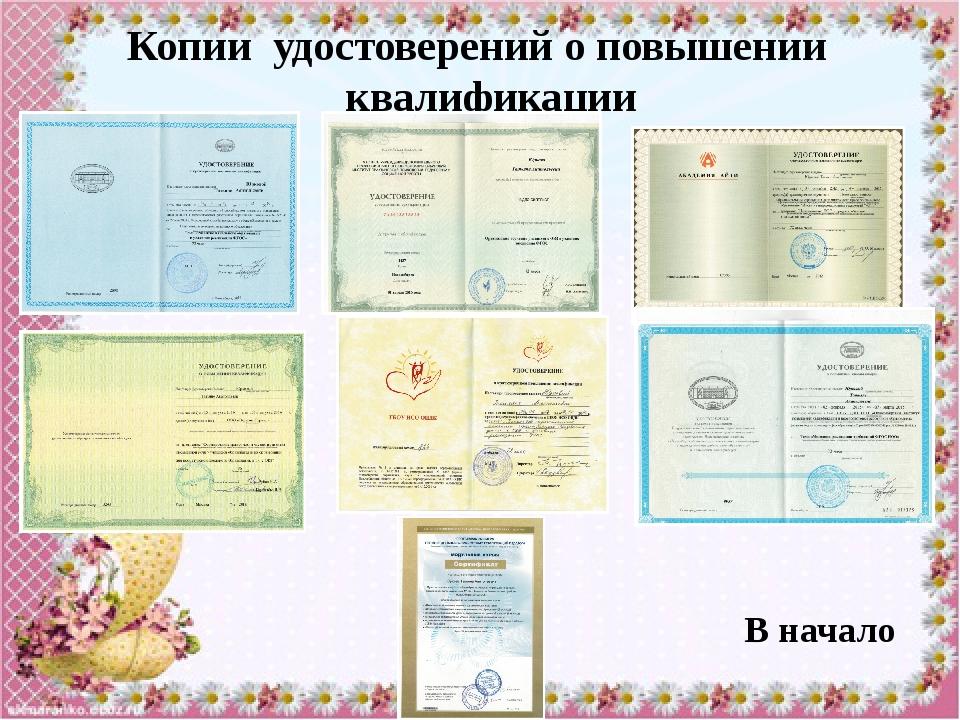 Оценка моей педагогической деятельности Газета со словами благодарности от р...
