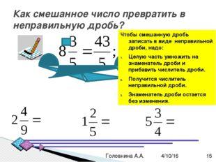 Учебник № 980(1,2 столбики) Головнина А.А.