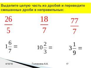 Достигли ли мы наши цели? изучить понятие «смешанное число», научиться выдел