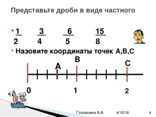 1 3 6 15 2 4 5 8 Назовите координаты точек А,В,С Представьте дроби в виде час