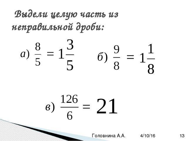 Учебник № 976(1,2,3 ст), 977 (1,2 ст), № 981(1,2 ст) Головнина А.А.
