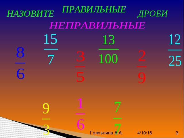 Какие числа называются смешанными? ? Как поровну разделить 5 одинаковых ябло...