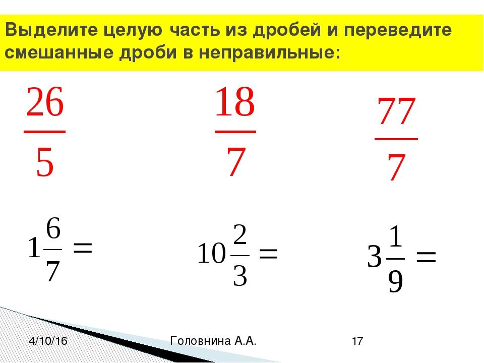 Достигли ли мы наши цели? изучить понятие «смешанное число», научиться выдел...