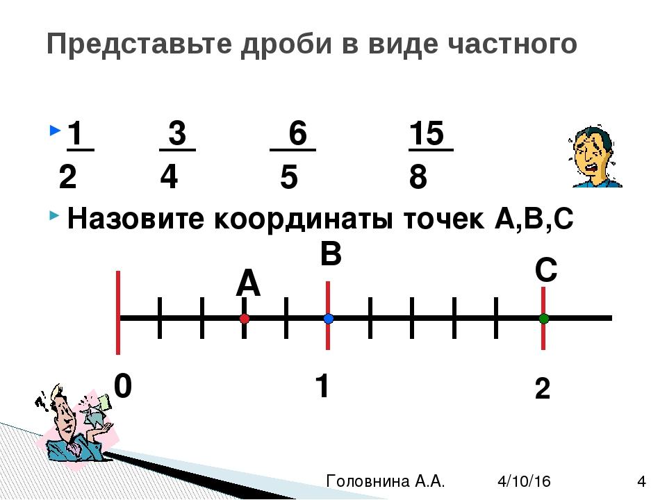 1 3 6 15 2 4 5 8 Назовите координаты точек А,В,С Представьте дроби в виде час...