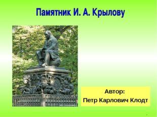 Автор: Петр Карлович Клодт .
