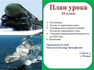 Вступление Россия в современном мире Основные цели военной политики России на