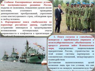 3. Создание благоприятных внешних условий для поступательного развития России