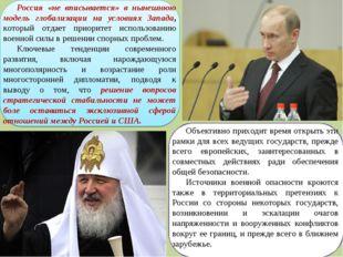 Россия «не вписывается» в нынешнюю модель глобализации на условиях Запада, ко