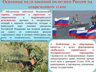 1. Обеспечение надежной безопасности страны, сохранение и укрепление ее сувер