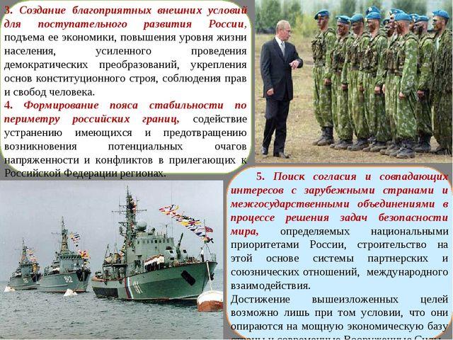 3. Создание благоприятных внешних условий для поступательного развития России...