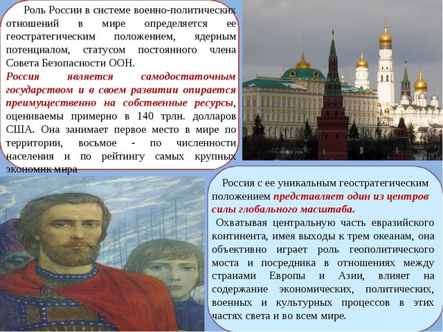 Роль России в системе военно-политических отношений в мире определяется ее г...