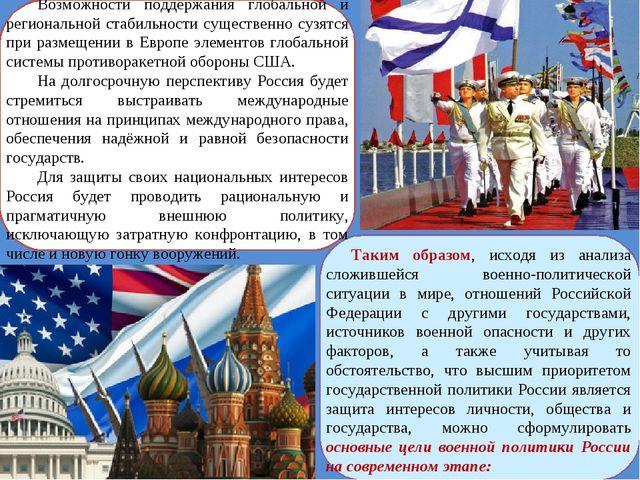 Таким образом, исходя из анализа сложившейся военно-политической ситуации в м...