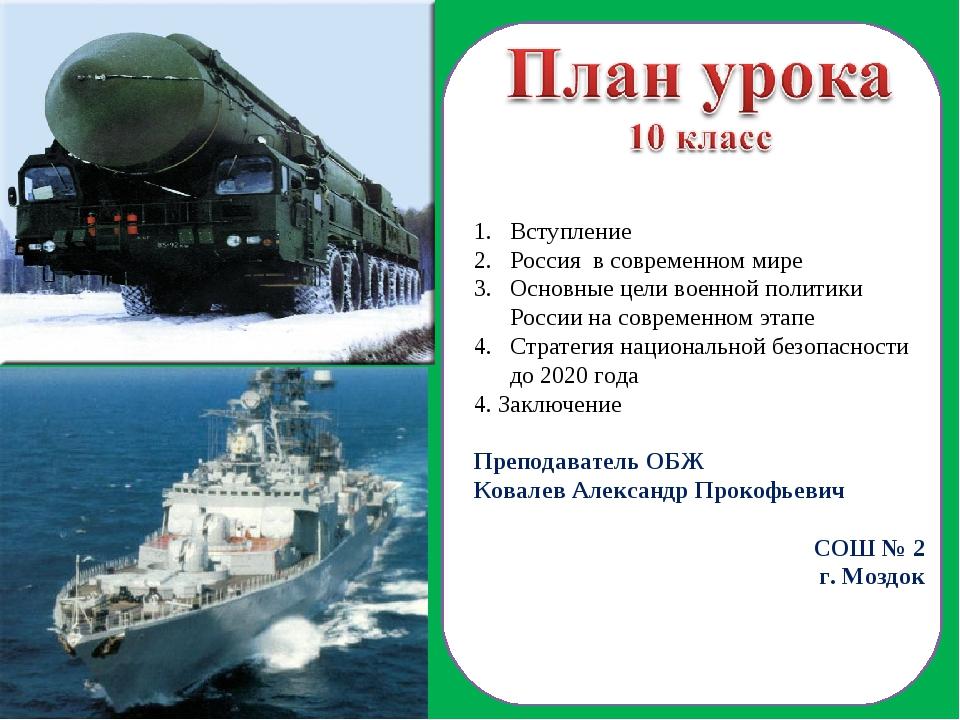 Вступление Россия в современном мире Основные цели военной политики России на...