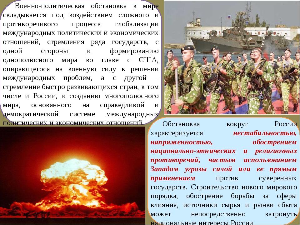 Военно-политическая обстановка в мире складывается под воздействием сложного...