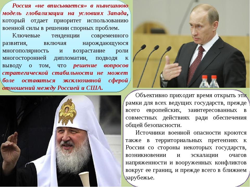 Россия «не вписывается» в нынешнюю модель глобализации на условиях Запада, ко...