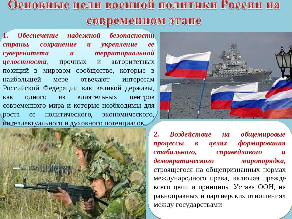 1. Обеспечение надежной безопасности страны, сохранение и укрепление ее сувер...