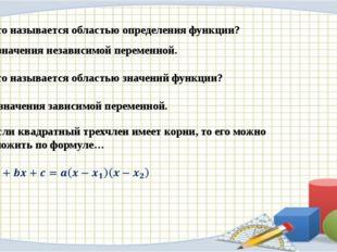 1. Что называется областью определения функции? Все значения независимой пере