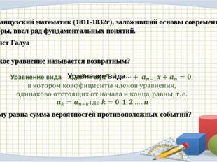 4. Французский математик (1811-1832г), заложивший основы современной алгебры,