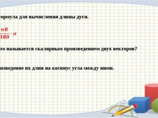 7. Формула для вычисления длины дуги. 8. Что называется скалярным произведени