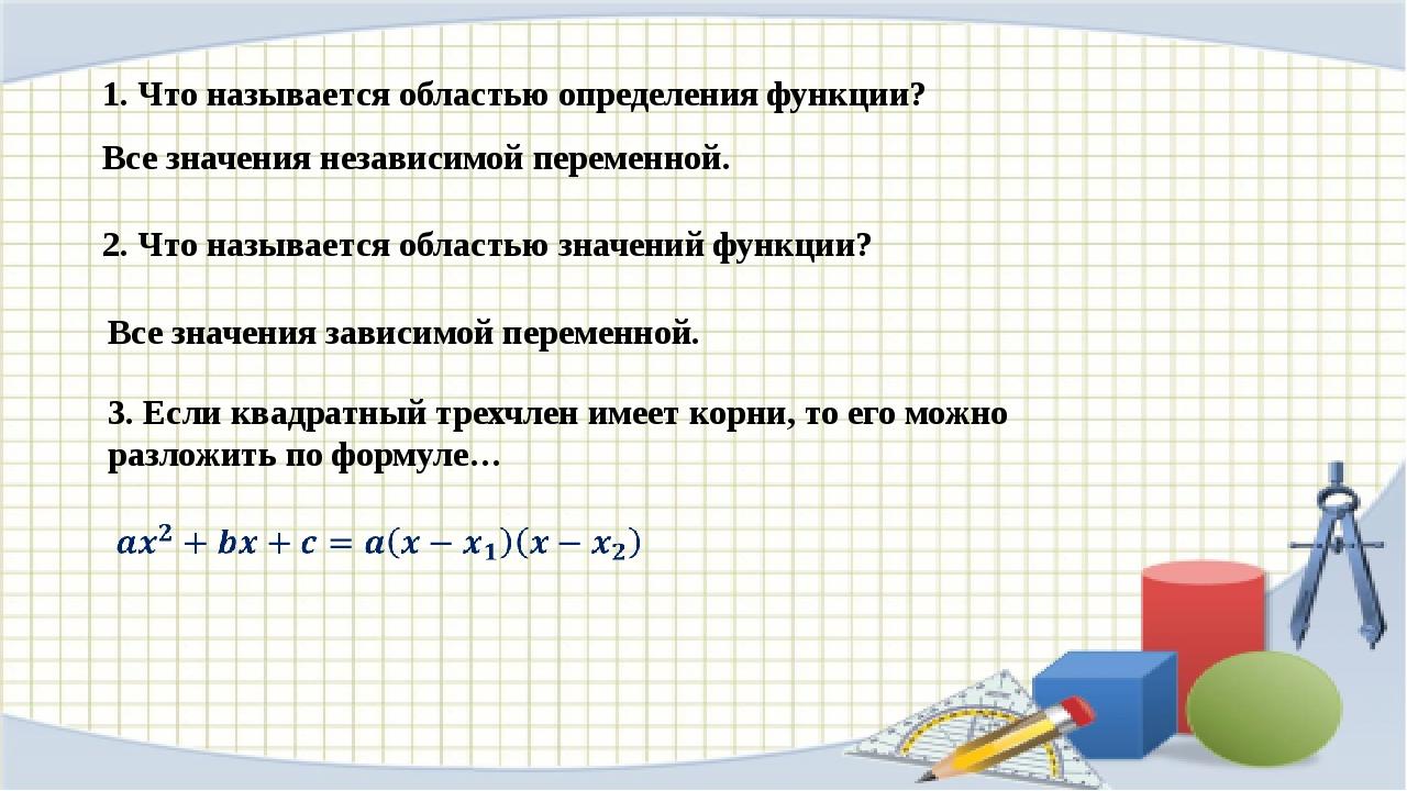 1. Что называется областью определения функции? Все значения независимой пере...