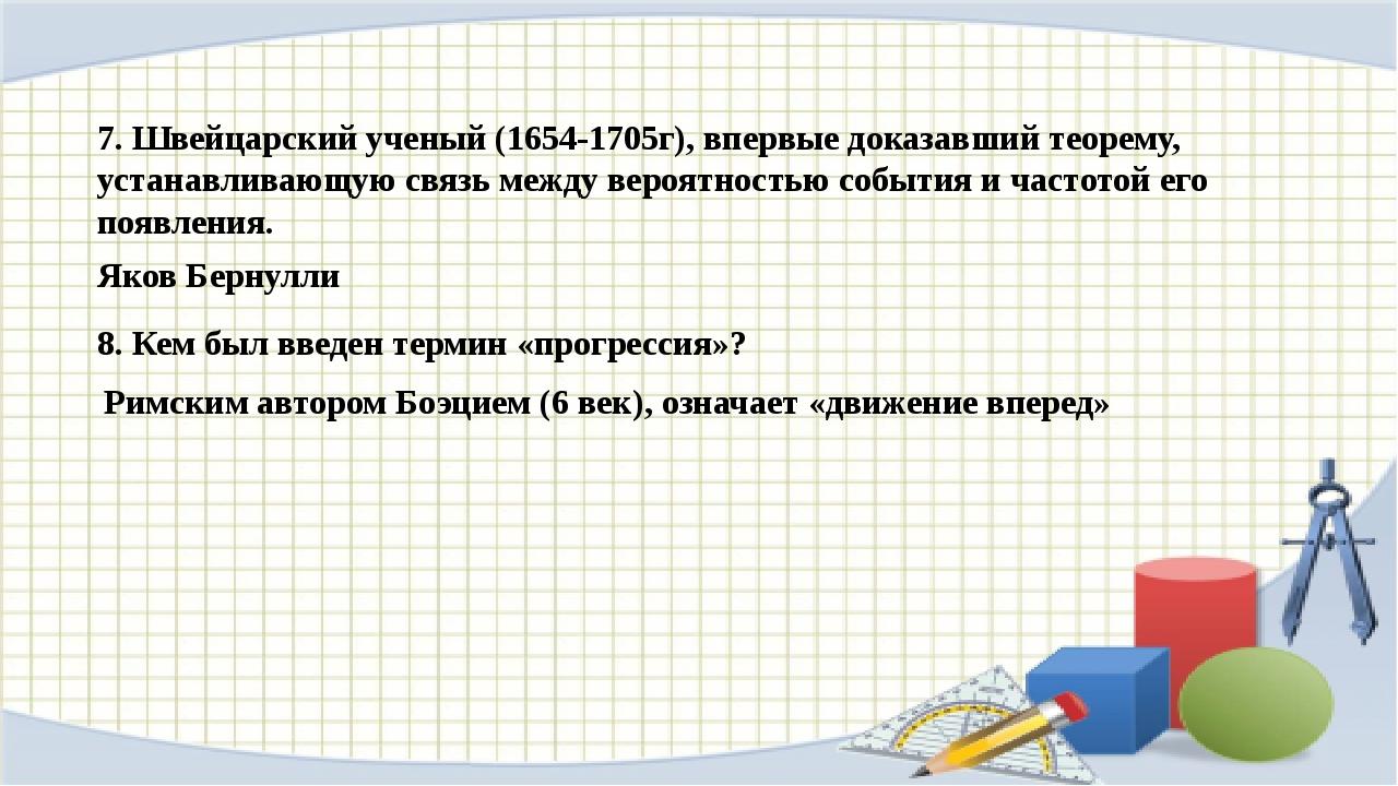 7. Швейцарский ученый (1654-1705г), впервые доказавший теорему, устанавливающ...