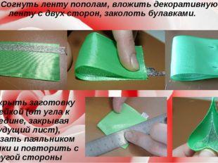 4. Согнуть ленту пополам, вложить декоративную ленту с двух сторон, заколоть