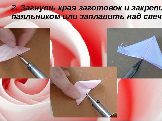 2. Загнуть края заготовок и закрепить паяльником или заплавить над свечей.