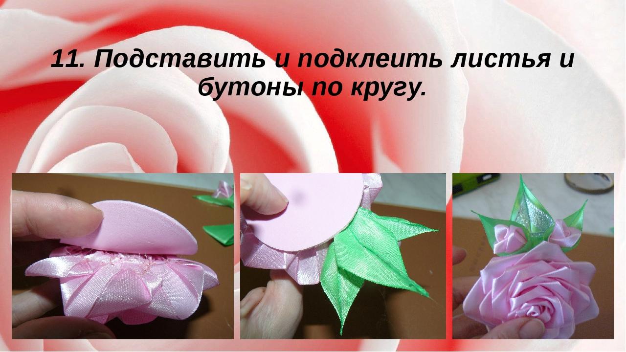 11. Подставить и подклеить листья и бутоны по кругу.