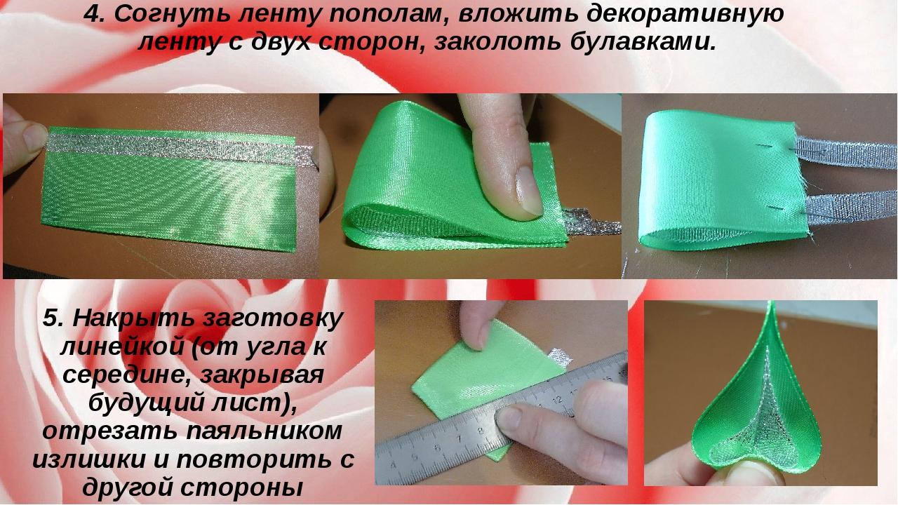4. Согнуть ленту пополам, вложить декоративную ленту с двух сторон, заколоть...