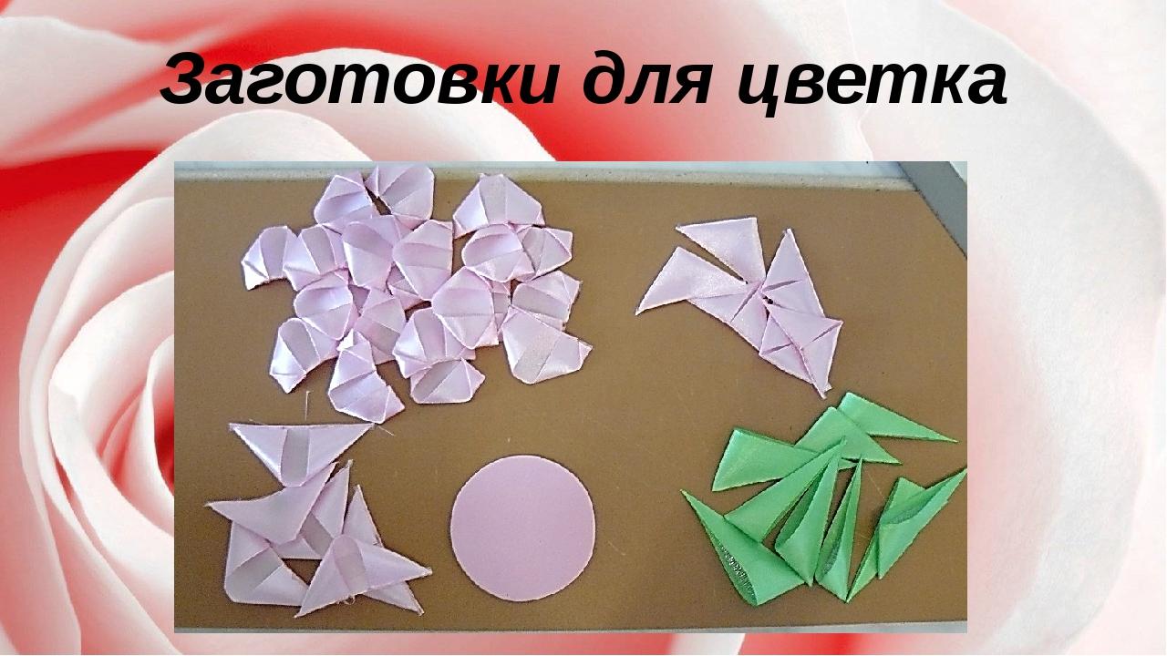 Заготовки для цветка