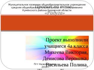 Проект выполнили учащиеся 4а класса Михеева Виктория, Денисова Вероника, Васи