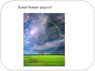 Какая бывает радуга?