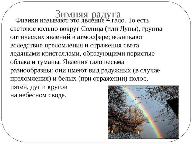 Зимняя радуга Физики называют это явление – гало. То есть световое кольцо вок...