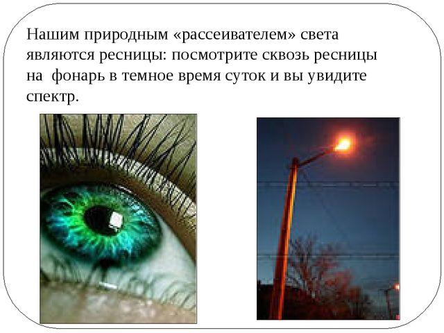 Нашим природным «рассеивателем» света являются ресницы: посмотрите сквозь рес...