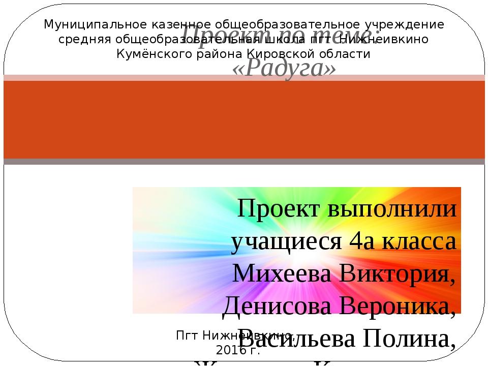 Проект выполнили учащиеся 4а класса Михеева Виктория, Денисова Вероника, Васи...